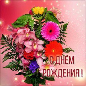 Картинка с днем рождения с цветочками