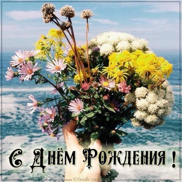 Цветочная открытка с днем рождения