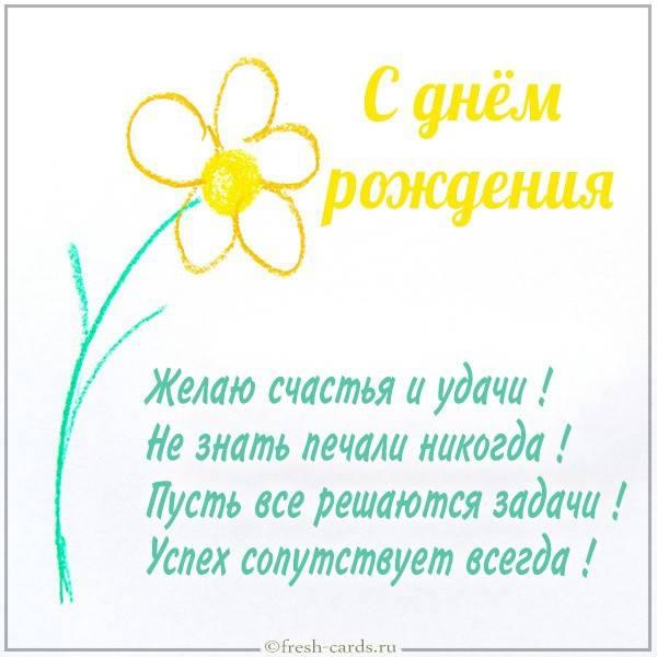Открытка-рисунок с цветком на день рождения