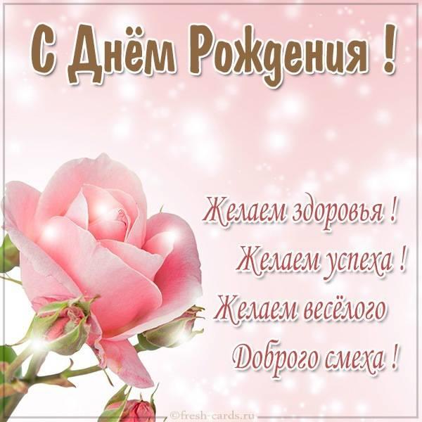 Открытка с розой на день рождения