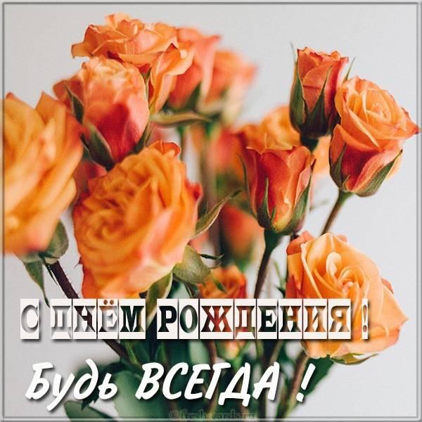 Открытка на днюху с красивыми цветами