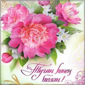 Открытка с днем рождения с цветами на Башкирском языке