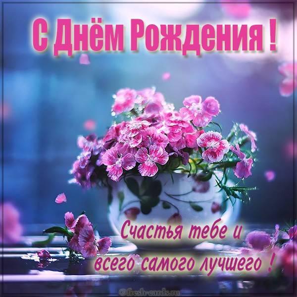 Картинка красивая на день рождения с цветами