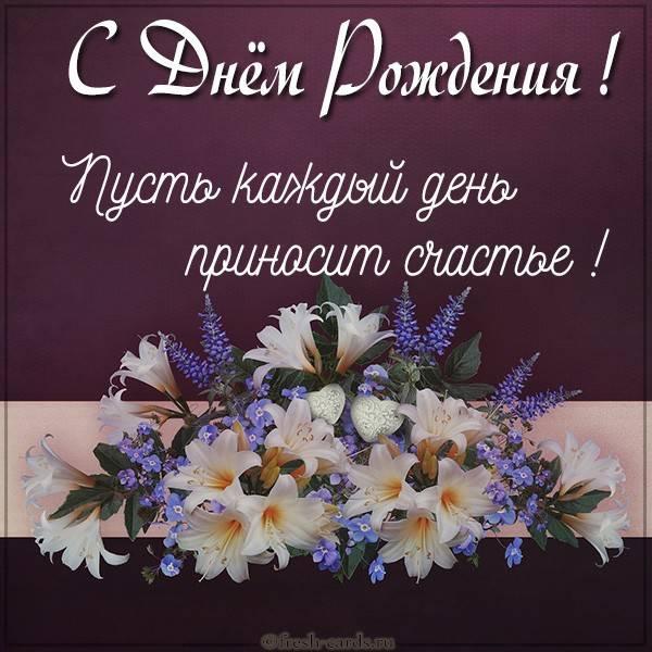 Открытка красивая на день рождения с цветами