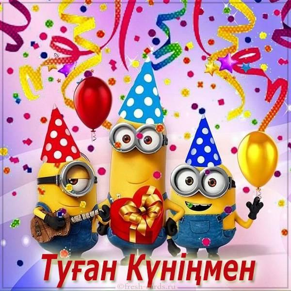 Картинка с поздравлением дня рождения по Казахски