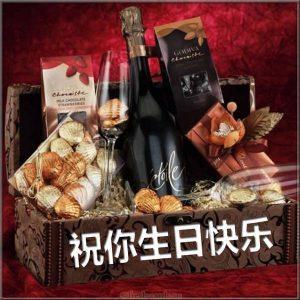 Картинка для мужчины на день рождения на Китайском языке