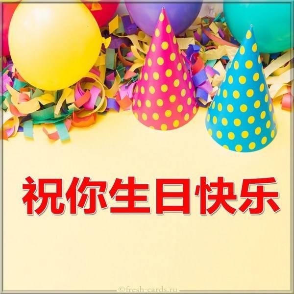 Праздничная открытка с днем рождения на Китайском