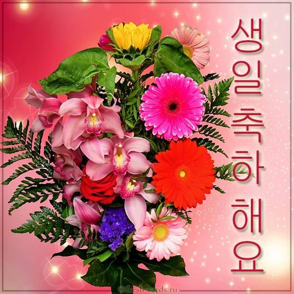 Корейская картинка на день рождения