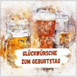 Немецкая открытка на день рождения с пивом