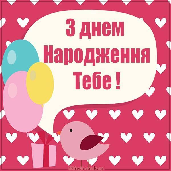 Картинка с днем рождения на Украинском языке