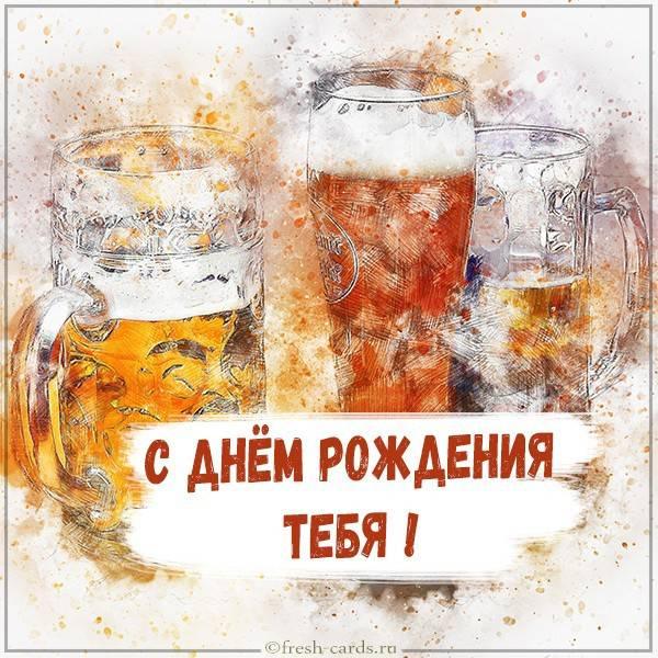 Прикольная открытка с днем рождения с пивом