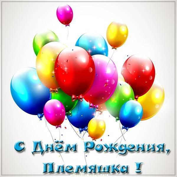 Картинка с шариками племяннику на день рождения