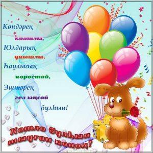 Открытка с днем рождения с шариками на Башкирском языке
