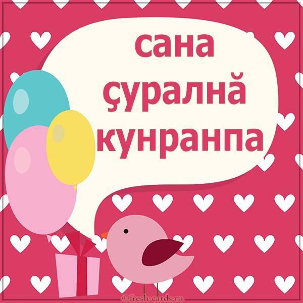 Чувашская открытка на день рождения