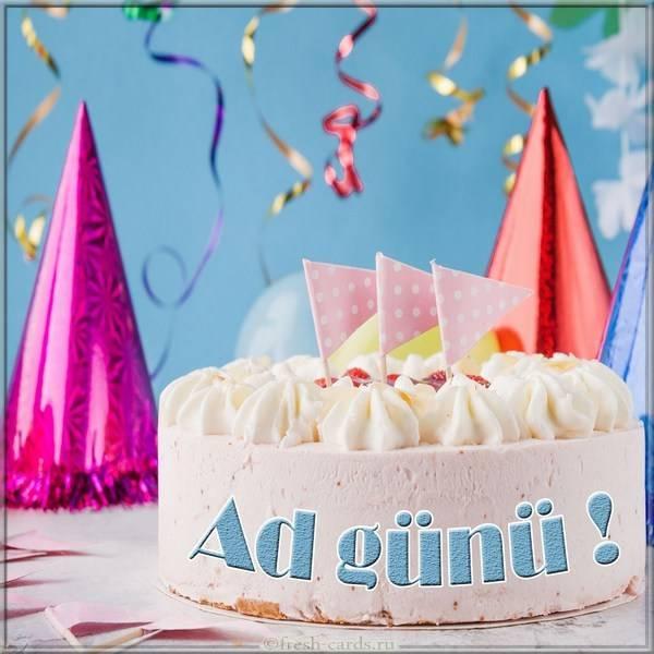 Открытка на Азербайджанском языке с днем рождения