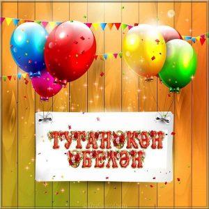 Картина на день рождения с надписью на Башкирском языке