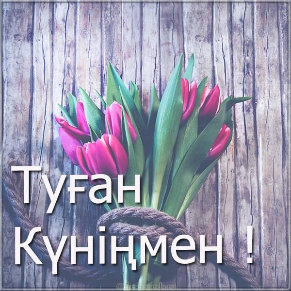 Открытка цветы на день рождения с надписью на Казахском