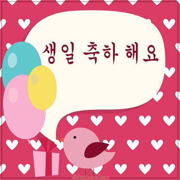 Картинка с днем рождения с надписью на Корейском