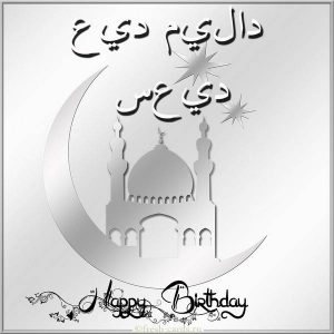 С днем рождение картинка на арабском языке