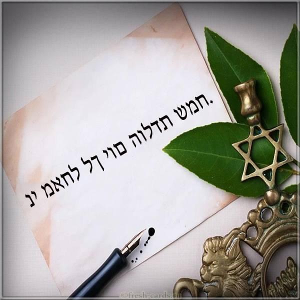 Картинка на Еврейском с днем рождения