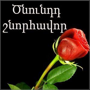 Открытка поздравление с днем рождения на армянском