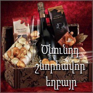 Картинка на армянском с днем рождения брату