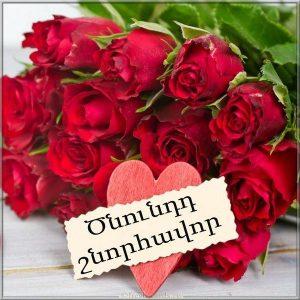 Открытка на день рождения девушке на Армянском языке