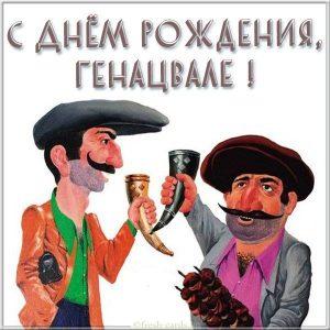 Открытка поздравляю с днем рождения из Грузии