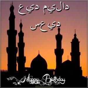 Мужская картинка на день рождения на Арабском языке