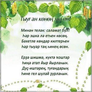 Мужская открытка с днем рождения на Башкирском