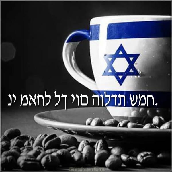 Открытка на Еврейском с днем рождения