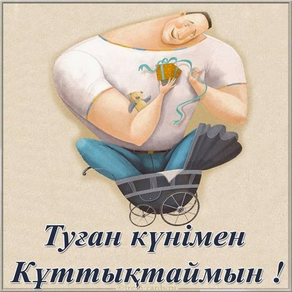 Милая открытка с днем рождения на Казахском языке