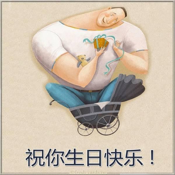 Прикольная картинка с днем рождения на Китайском