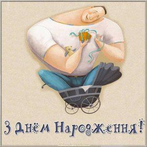 Милая открытка с днем рождения на Украинском языке