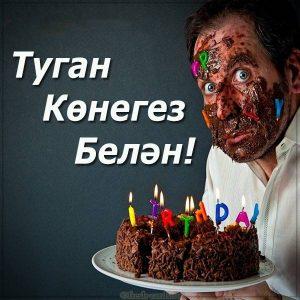 Татарская картинка на день рождения