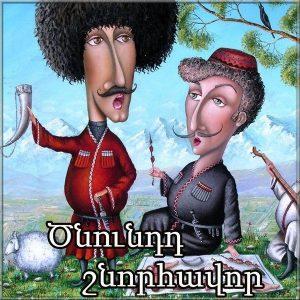 Картинка на Армянском языке с днем рождения