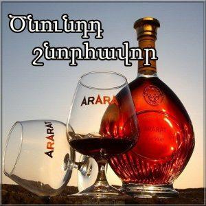 Открытка на день рождения по Армянски для мужика