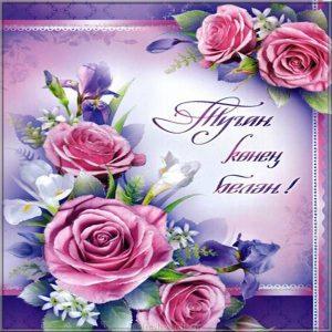 Башкирское поздравление с днем рождения для любимой