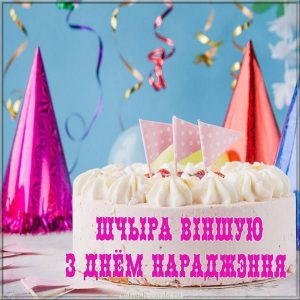 Картинка поздравление с днем рождения на Белорусском языке