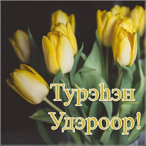 Открытка с цветами на день рождения на Бурятском языке