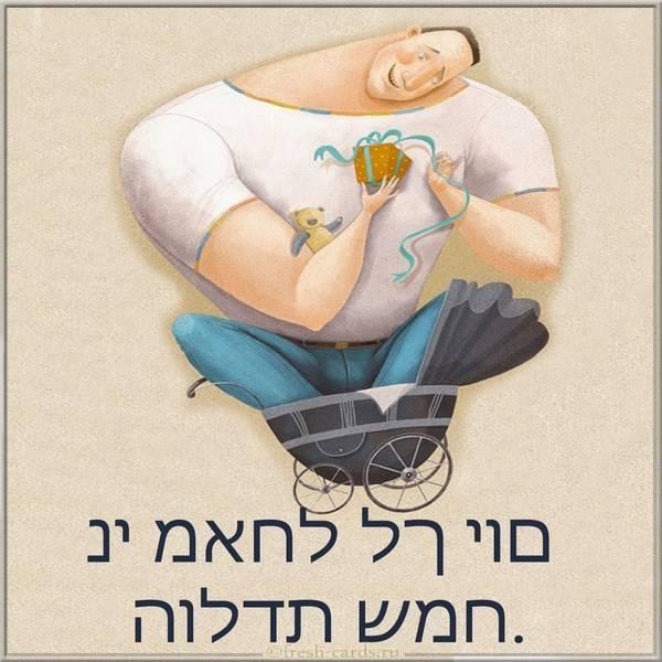 Открытка по Еврейски с днем рождения