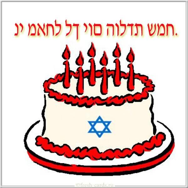 Открытка поздравление по Еврейски с днем рождения