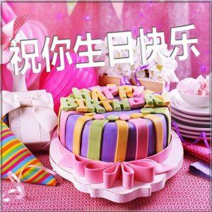 Картинка с днем рождения на Китайском