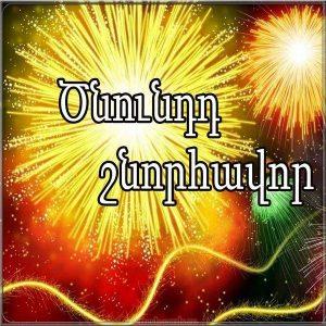 Армянская открытка с днем рождения с салютом