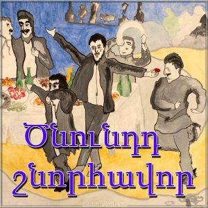 Открытка день рождения по Армянски