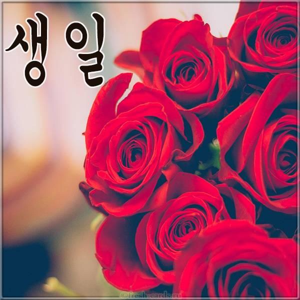 Картинка с цветами на день рождения на Корейском