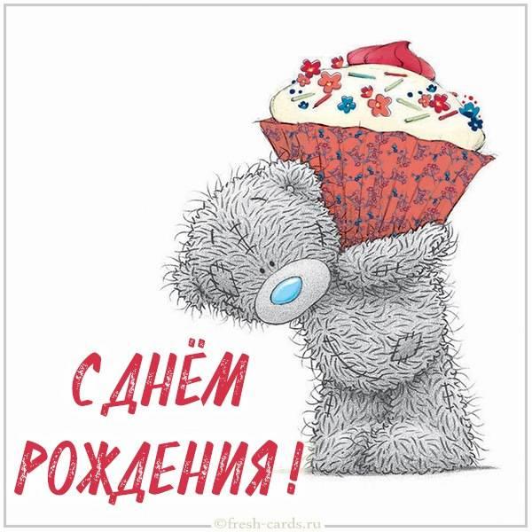 Картинка цветы с мишкой на день рождения