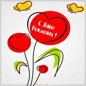 Рисунок цветы в виде сердца на день рождения