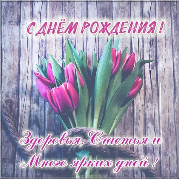 Картинка с цветами на день рождения