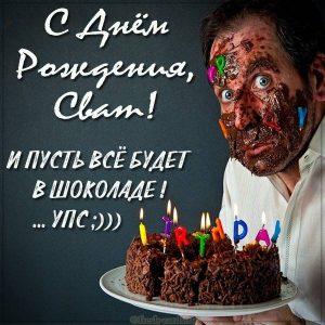Открытка с днем рождения свату с тортиком